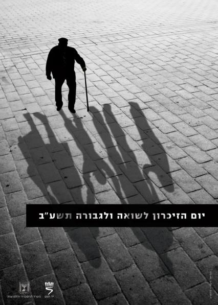 holocaust rememberance project essay contest