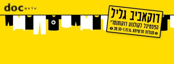 docaviv galil 2014 logo