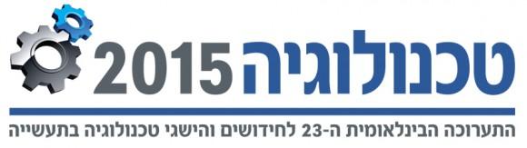 לוגו תערוכת טכנולוגיה.jpg